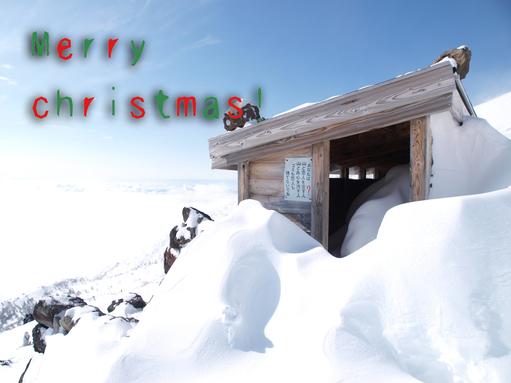Merry Christmas! 御嶽8合小屋からのメッセージ
