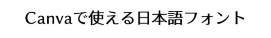 Canvaで使える日本語フォント一覧【コピー機能付き】