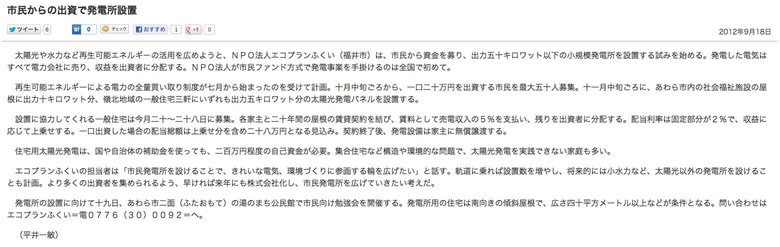 全国初!福井のNPO法人がファンド方式での発電事業を開始。