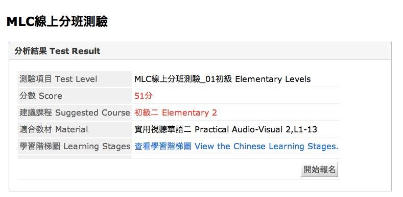 MLC分班測驗-7