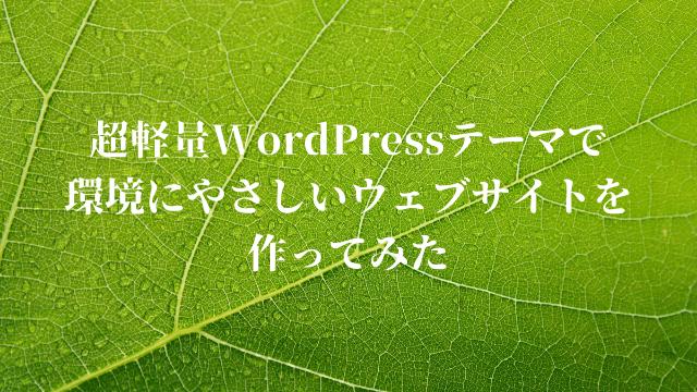 超軽量WordPressテーマで 環境にやさしいウェブサイトを 作ってみた