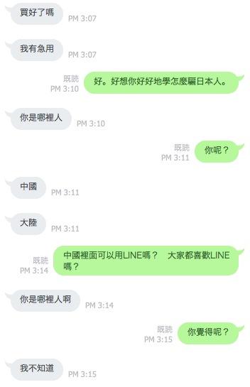 LINE乗っ取り犯と中国語で話したら仲良くなった
