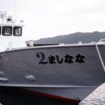 十島村の高速船「ななしま2」