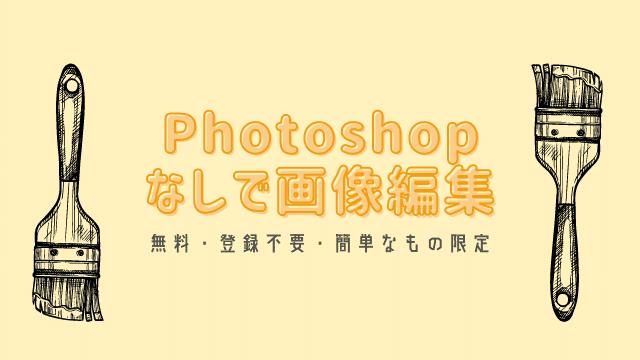 Photoshopなしでパッと画像編集したい時の便利サービスを集めてみた