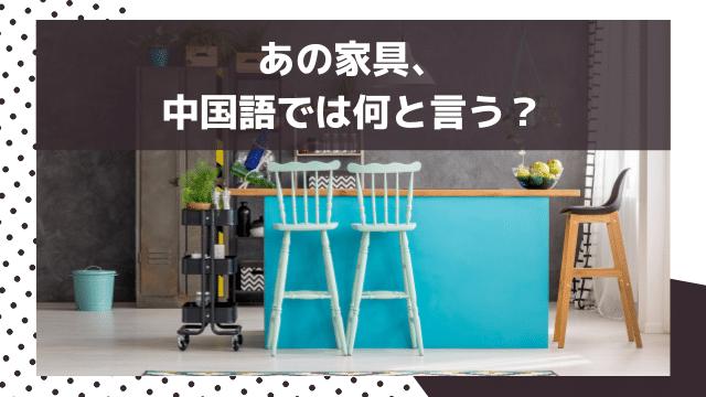 あの家具、中国語では何と言う?