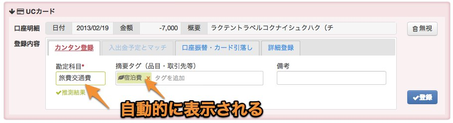 freee | 全自動の会計アプリ-8