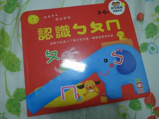 台湾のボポモフォの絵本