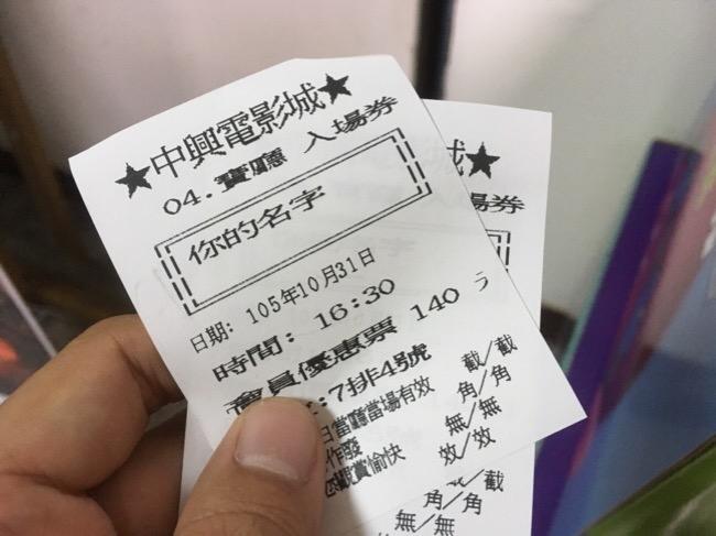 「君の名は。」を小さいけど安いからまあいっかな澎湖の映画館で観てきた
