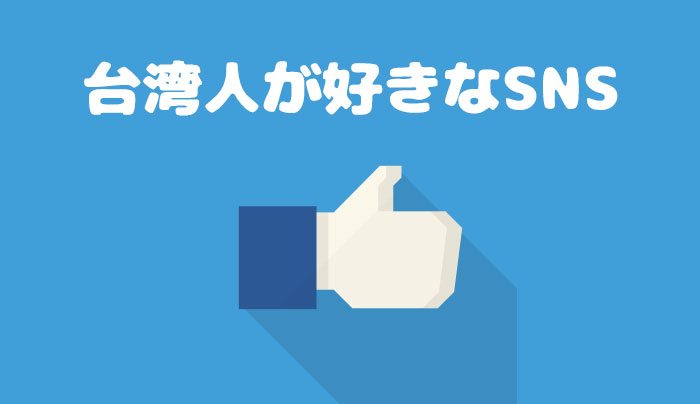 台湾人のSNS事情! 最も使われているのは○○ 意外に使われていない△△