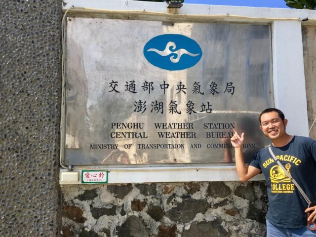 一般公開は10年に一度だけ!? 澎湖気象台の見学をしてきました。