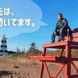 私が台湾に留学しようと決めた理由