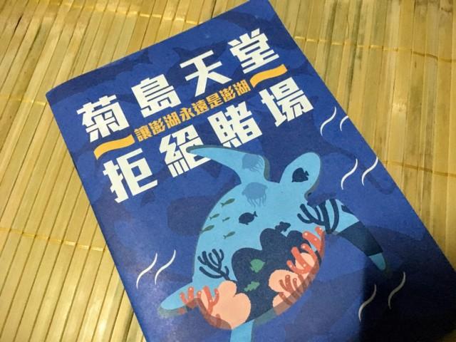 澎湖でのカジノに反対する団体が作った小冊子