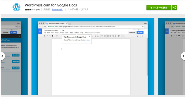 WordPress for Google Docs の使い方と、連携でエラーが出るときの対処方法