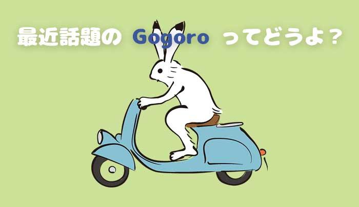今、台湾だけでなく世界中で話題沸騰中の電動バイク「 Gogoro」とは?