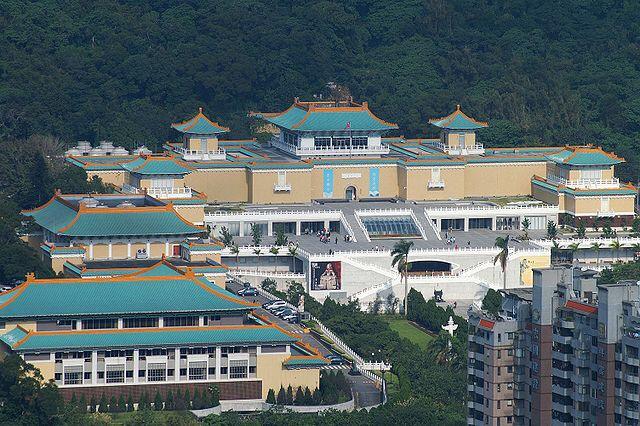 台湾故宮博物院