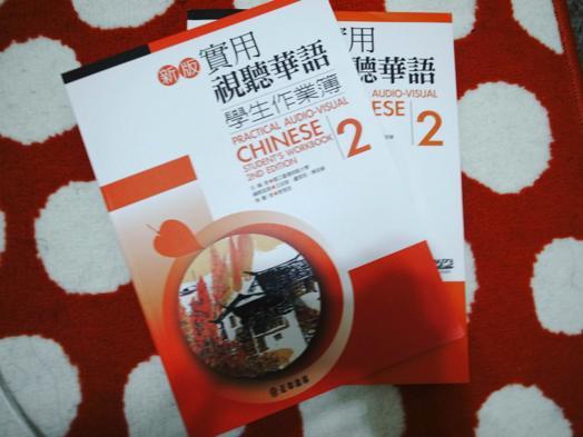 中国文化大学の教科書