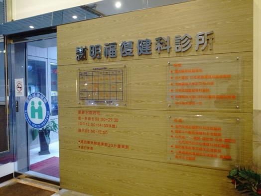 台湾でぎっくり腰になったので、今度はレーザー治療をしたら700元で済んだ。