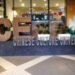 留学中の中国文化大学のエントランス
