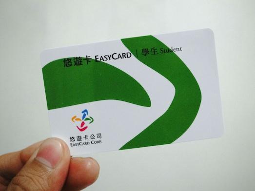 台湾の学生用悠遊卡