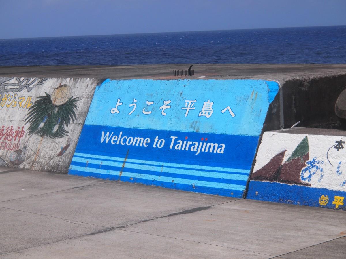 トカラ列島・平島
