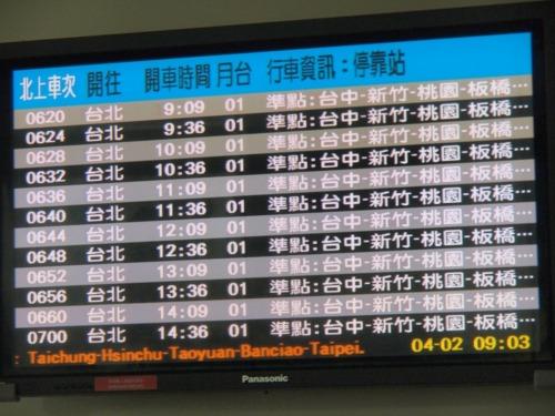 台湾行ってきました。