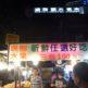 台湾の夜市「湳雅夜市」で造形熱狗を食べてみた