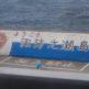 トカラ列島・諏訪之瀬島
